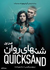 دانلود سریال Quicksand شن های روان فصل اول