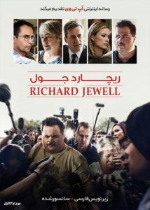 دانلود فیلم Richard Jewell 2019 ریچارد جول با زیرنویس فارسی