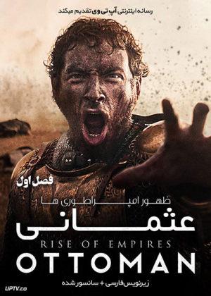 دانلود سریال Rise of Empires Ottoman ظهور امپراتوری ها عثمانی فصل اول