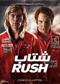 دانلود فیلم Rush 2013 شتاب با دوبله فارسی