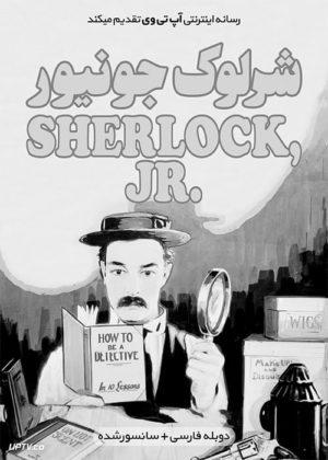 دانلود فیلم Sherlock Jr 1924 شرلوک جونیور با دوبله فارسی