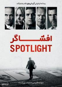 دانلود فیلم Spotlight 2015 افشاگر با دوبله فارسی