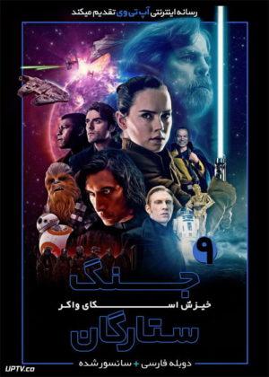 دانلود فیلم Star Wars The Rise of Skywalker 2019 جنگ ستارگان 9 خیزش اسکای واکر با دوبله فارسی