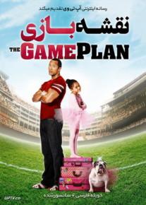 دانلود فیلم The Game Plan 2008 نقشه بازی با دوبله فارسی
