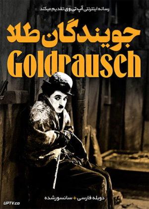 دانلود فیلم The Gold Rush 1925 جویندگان طلا با دوبله فارسی
