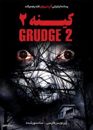 دانلود فیلم The Grudge 2 2006 کینه 2 با زیرنویس فارسی