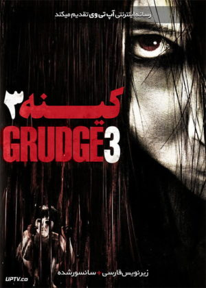 دانلود فیلم The Grudge 3 2009 کینه 3 با زیرنویس فارسی