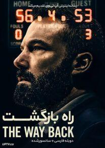 دانلود فیلم The Way Back 2020 راه بازگشت با دوبله فارسی