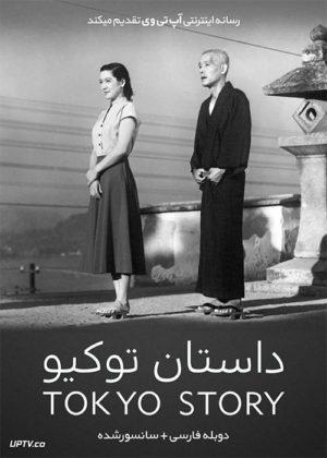 دانلود فیلم Tokyo Story 1953 داستان توکیو با دوبله فارسی
