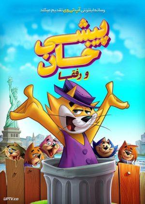 دانلود انیمیشن پیشی خان و رفقا Top Cat The Movie با دوبله فارسی
