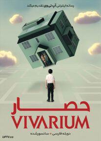 دانلود فیلم Vivarium 2019 حصار با دوبله فارسی