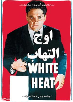 دانلود فیلم White Heat 1949 اوج التهاب با دوبله فارسی
