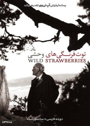 دانلود فیلم Wild Strawberries 1957 توت فرنگی های وحشی با دوبله فارسی
