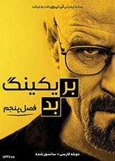 دانلود سریال بریکینگ بد Breaking Bad فصل پنجم با دوبله فارسی