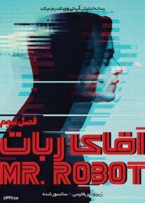 دانلود سریال مستر ربات Mr Robot فصل سوم با زیرنویس فارسی