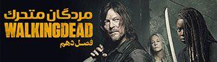 سریال The Walking Dead فصل دهم قسمت 9