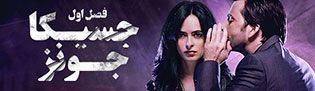 سریال Jessica Jones فصل اول کامل