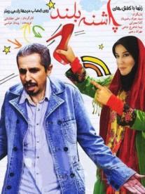 دانلود فیلم پاشنه بلند با لینک مستقیم و کیفیت اورجینال