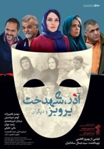 دانلود فیلم آذر شهدخت پرویز و دیگران با کیفیت اورجینال