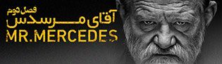 سریال Mr Mercedes فصل دوم کامل