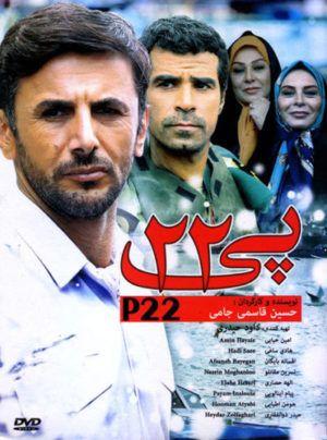 دانلود فیلم پی 22 با کیفیت HD