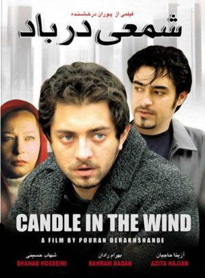 دانلود فیلم شمعی در باد با لینک مستقیم