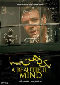 دانلود فیلم A Beautiful Mind 2001 ذهن زیبا با دوبله فارسی