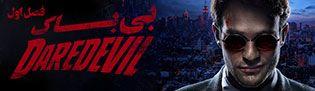 سریال DaredEvil بی باک فصل اول