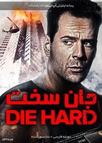 دانلود فیلم Die Hard 1988 جان سخت با دوبله فارسی