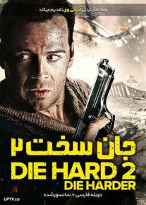 دانلود فیلم Die Hard 2 1990 جان سخت 2 با دوبله فارسی