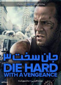 دانلود فیلم Die Hard 3 with a Vengeance 1995 جان سخت 3 همراه با انتقام با دوبله فارسی