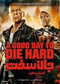 دانلود فیلم Die Hard 5 A Good Day 2013 جان سخت 5 یک روز خوب با دوبله فارسی