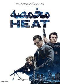 دانلود فیلم Heat 1995 مخمصه با دوبله فارسی