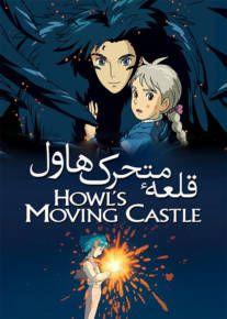 دانلود انیمیشن قلعه متحرک هاول Howls Moving Castle 2004 با دوبله فارسی
