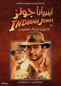 دانلود فیلم Indiana Jones 3 and the Last Crusade 1989 ایندیانا جونز و آخرین جنگ صلیبی