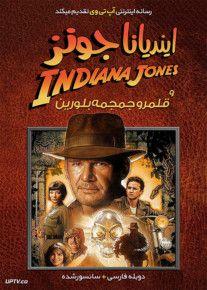 دانلود فیلم Indiana Jones 4 and the Kingdom of the Crystal Skull 2008 ایندیانا جونز و قلمرو جمجمه بلورین