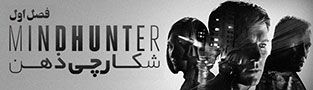سریال Mindhunter شکارچی ذهن فصل اول