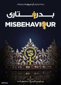 دانلود فیلم Misbehaviour 2020 بدرفتاری با زیرنویس فارسی