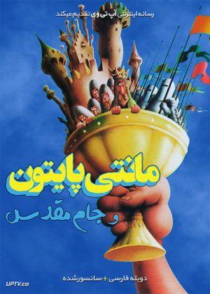 دانلود فیلم Monty Python and the Holy Grail 1975 مانتی پایتون و جام مقدس با دوبله فارسی
