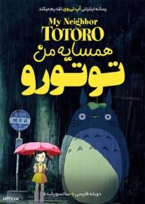 دانلود انیمیشن همسایه من توتورو My Neighbor Totoro 1988 با دوبله فارسی