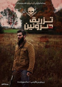 دانلود فیلم Shooting Heroin 2020 تزریق هروئین با زیرنویس فارسی