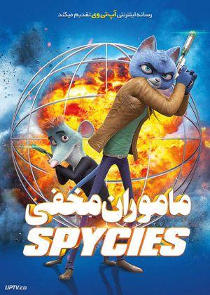 دانلود انیمیشن Spycies 2019 ماموران مخفی با دوبله فارسی
