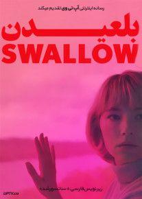 دانلود فیلم Swallow 2019 بلعیدن با زیرنویس فارسی