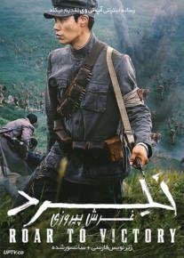 دانلود فیلم The Battle Roar to Victory 2019 نبرد غرش پیروزی با زیرنویس فارسی