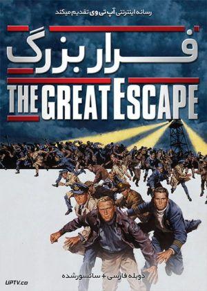 دانلود فیلم The Great Escape 1963 فرار بزرگ با دوبله فارسی