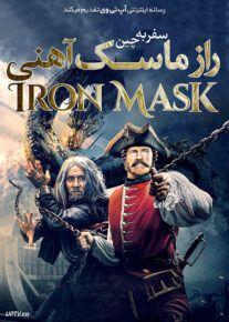 دانلود فیلم The Mystery of Iron Mask 2019 راز ماسک آهنی با دوبله فارسی