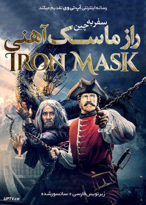 دانلود فیلم The Mystery of Iron Mask 2019 راز ماسک آهنی با زیرنویس فارسی