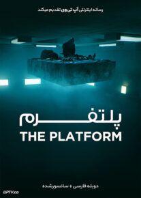 دانلود فیلم The Platform 2019 پلتفرم با دوبله فارسی