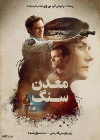 دانلود فیلم The Quarry 2020 معدن سنگ با زیرنویس فارسی