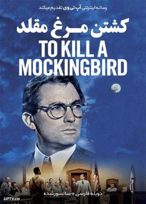 دانلود فیلم To Kill a Mockingbird 1962 کشتن مرغ مقلد با دوبله فارسی